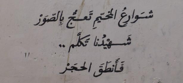"""Nuestros mártires han hablado, ahora las piedras hablan por ellos"""", se lee en árabe en una de las paredes."""