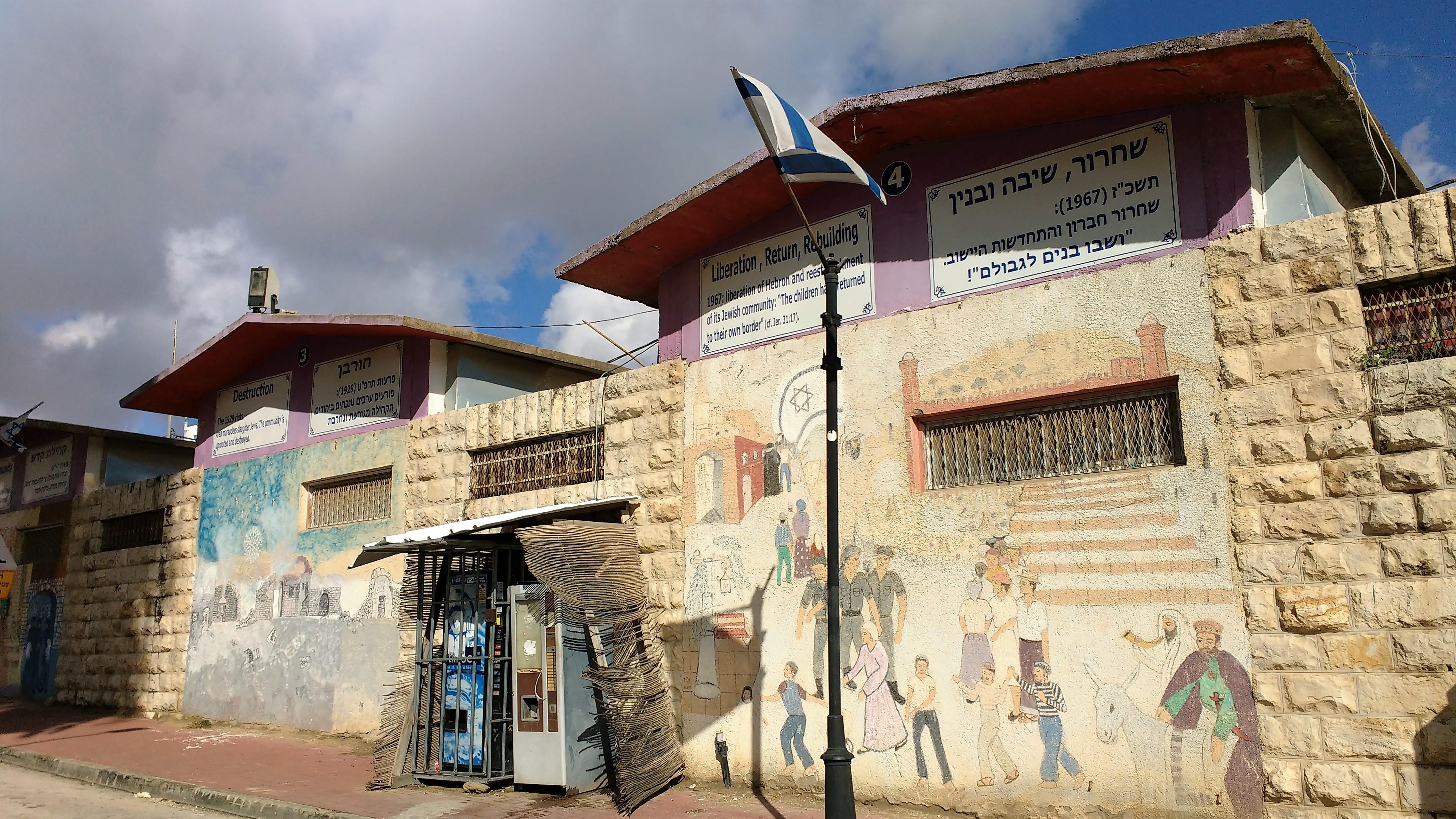 """a narrativa judía sobre la retoma de la ciudad vieja en Hebrón, """"Liberación, retorno, reconstrucción. Los niños han retornado a sus fronteras"""". Foto: Susana Norman"""
